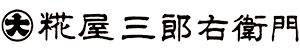 糀屋三郎右衛門
